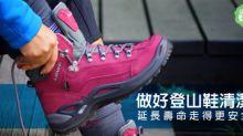 為自己的登山鞋做好清潔  延長使用壽命走得更安全
