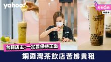 【銅鑼灣美食】銅鑼灣茶飲店苦撐貴租 台籍店主:一定要保持正面