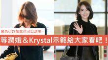 黑色可以帥氣也可以甜美~等潤娥&Krystal示範給大家看吧!