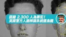 認錯 2,300 人為罪犯!英國警方人臉辨識系統擺烏龍