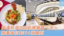 荃灣悅品酒店 10 月 2 日隆重開幕,自助晚餐買一送一限時優惠,除番每位 $214 就食到