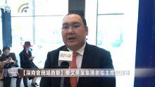 【深商會現場直擊】華文產業集團創始主席史澤華