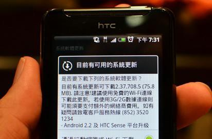 HTC Aria gets Android 2.2 update... but not on AT&T yet