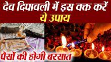 Dev Diwali 2019 Upay for Money