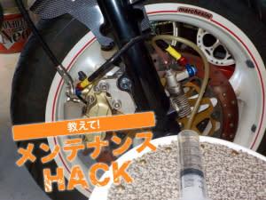 【動手修車】省時省力!用注射器來更換煞車油