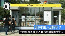走向無人超市?中國成都首家無人超市開業3個月後……