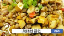 食譜搜尋:菜脯炒豆乾