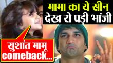 Sushant Singh Rajput's Niece breaks into tear after watching Dil Bechara's this scene !