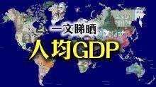 一文睇晒 人均GDP