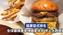 全球飲食最健康國家排名 頭三位竟然係垃圾食物基地?