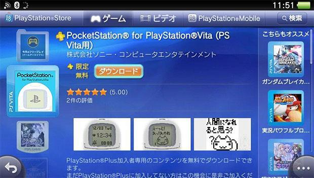 PocketStation app brings the niche peripheral joys of 1999 to the PS Vita