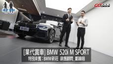 業代賞車-BMW 520i M SPORT-銷售顧問_鄭暐翰