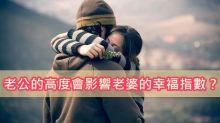 【研究】老公的高度 會影響老婆的幸福指數?