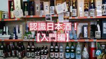認識日本酒!【入門編】