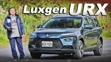 十年精萃!誠意看得見 Luxgen URX 新國產七座|新車試駕