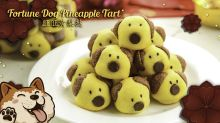Fortune Dog Pineapple Tart 旺旺黄梨挞