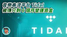 音樂串流平台 Tidal 傳只剩 6 個月營運資金