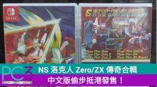 NS 洛克人 Zero/ZX 傳奇合輯,中文版偷步抵港發售!