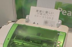 PrePeat rewritable printer lets you undo print jobs, no ink or toner used