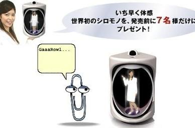 """Microsoft's """"Clippy"""" putting on a 3D skirt in Japan?"""