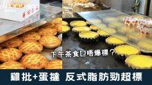 【消委會報告】蛋撻、雞批反式脂肪勁超標?下午茶食乜唔爆標?