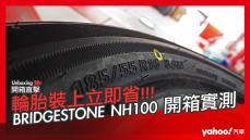 【開箱直擊】尋求CP值最佳解!Bridgestone Ecopia NH100 落地1萬公里開箱實測!