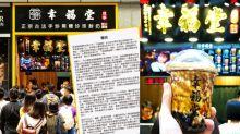 【珍奶風波】香港幸福堂玩踢爆 指控台灣總店原材料做假