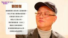 陸叔聯誼會 - 劉智傑 (1)