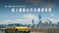【GoChoice購車趣】2017 Volkswagen Golf 280 TSI R-Line 披上運動化外衣盡情享樂