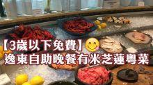 【3歲以下免費】逸東自助晚餐有米芝蓮粵菜