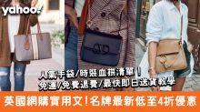 Farfetch優惠碼/Promo Code|2020年6月最新/香港免運費/免費退貨/必逛品牌教學