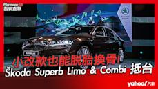 【發表直擊】2021 Škoda Superb Limo & Combi 小改款發表會直播