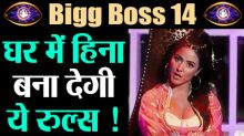 Bigg Boss 14:  Hina Khan to enter in the BB14 house for rules all the luxurious amenities