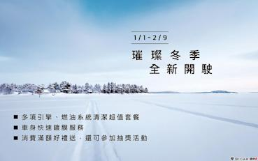 KIA冬季健檢開跑 回廠享22項車輛檢查