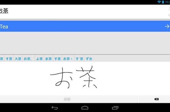 Google Translate for Android now deciphers handwriting in 13 more languages