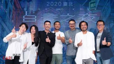 Audi e-tron 參展 2020 白晝之夜,化身台北街頭藝術品