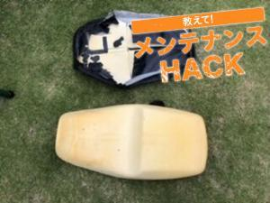【動手修車】修復凹陷坐墊來改善乘坐舒適度!