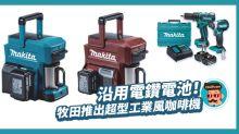 沿用電鑽電池!牧田推出超型工業風咖啡機