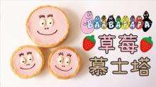 【自製散水餅】草莓慕絲撻!香脆餅底靠一層朱古力?
