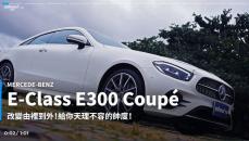 【新車速報】跑格與舒適間的浪漫權衡!2021 Mercede-Benz E-Class E300 Coupé南灣試駕