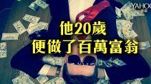 他20歲   便做了百萬富翁
