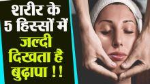 Skin Ageing Home Remedies