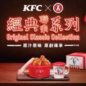 KFC聯乘紅A推限定產品 漏斗櫈/矮櫈/咖啡杯/食物盒