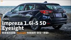 【新車速報】軟硬適中的東洋掀背!2020 Subaru Impreza 1.6i-S 5D Eyesight西濱海岸試駕!