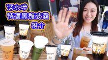 【深水埗美食】特濃黑糖波霸推介!夏日手作茶最平$12杯?