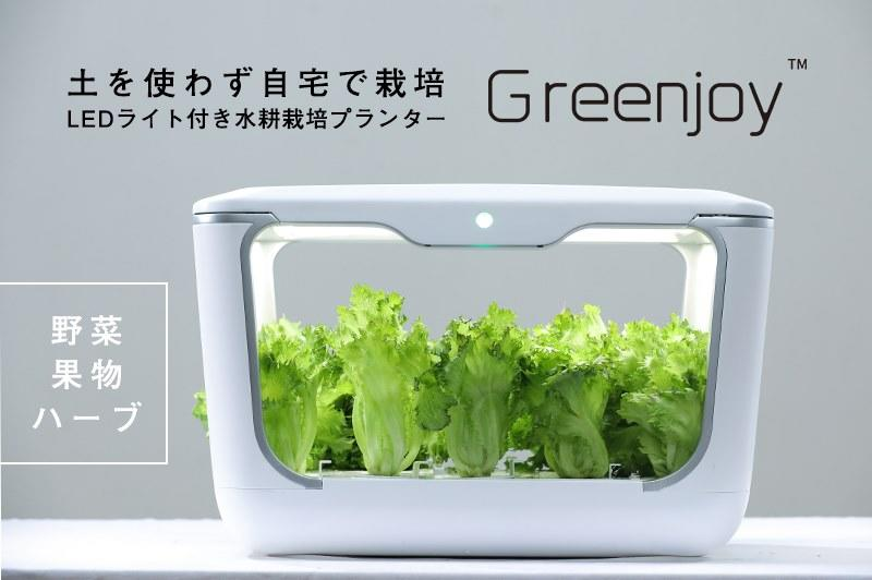 """Photo of Cultivated at home without using soil. Green cultivation planter """"Greenjoy"""" with LED light-Engadget Japan version"""