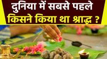 Pitru Paksha 2020: Know Who Started the Shraddha Kriya | Who Started Tradition Of Sharddha