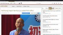 夜線/韓國瑜罷免案通過 國際媒體第一時間報導
