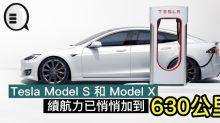 Tesla Model S 和 Model X 續航力已悄悄加到 630公里