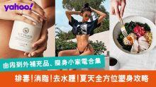 夏天減肥大法!全方位排毒、消脂、去水腫極速練成Bikini Body